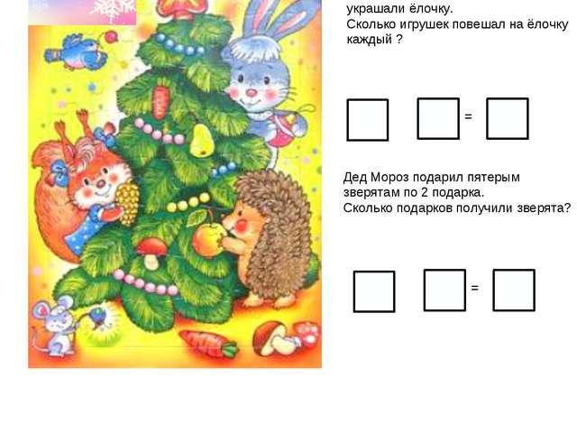 10 игрушек раздали поровну пятерым зверятам, которые украшали ёлочку. Сколько...