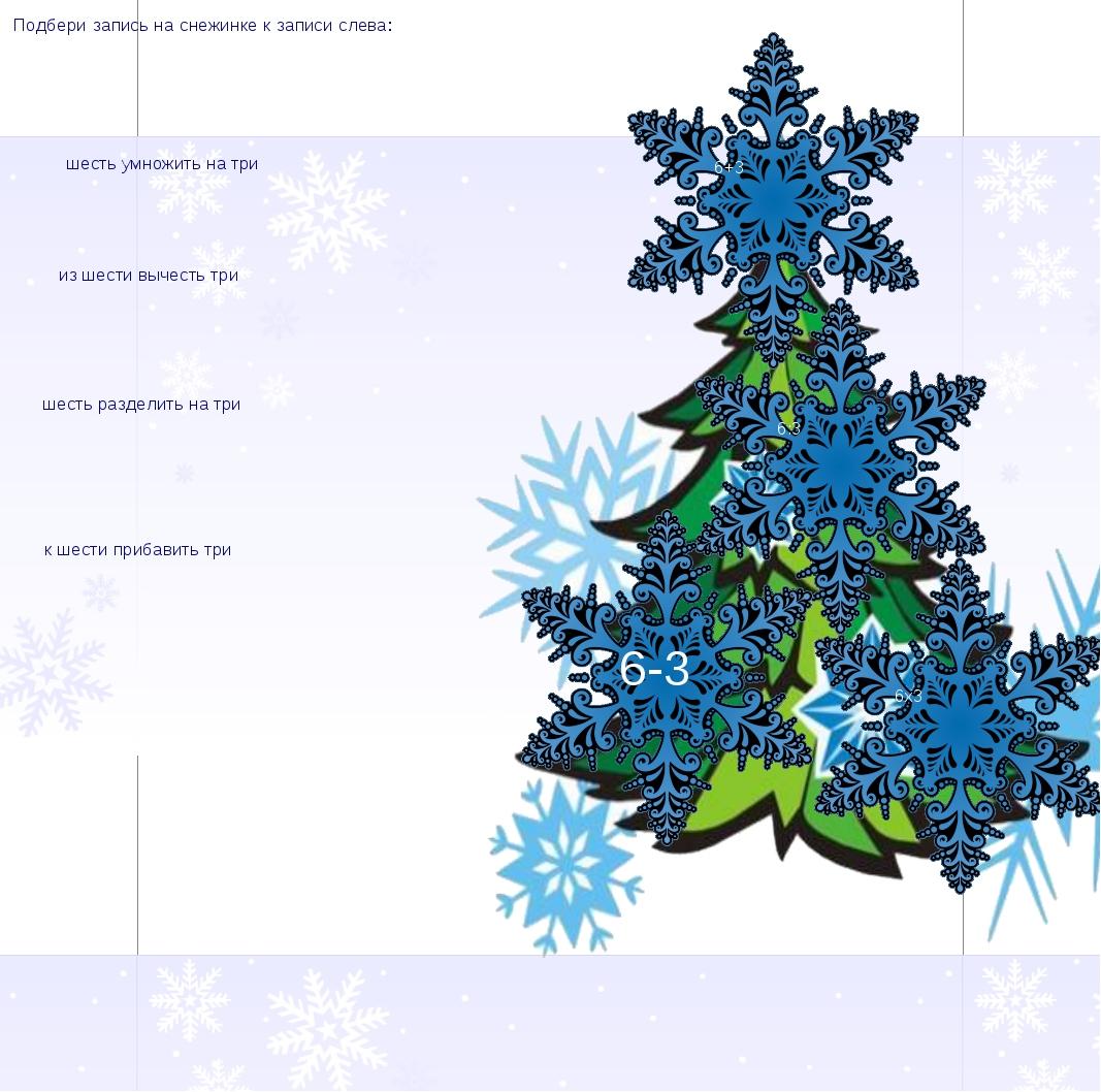 Подбери запись на снежинке к записи слева:
