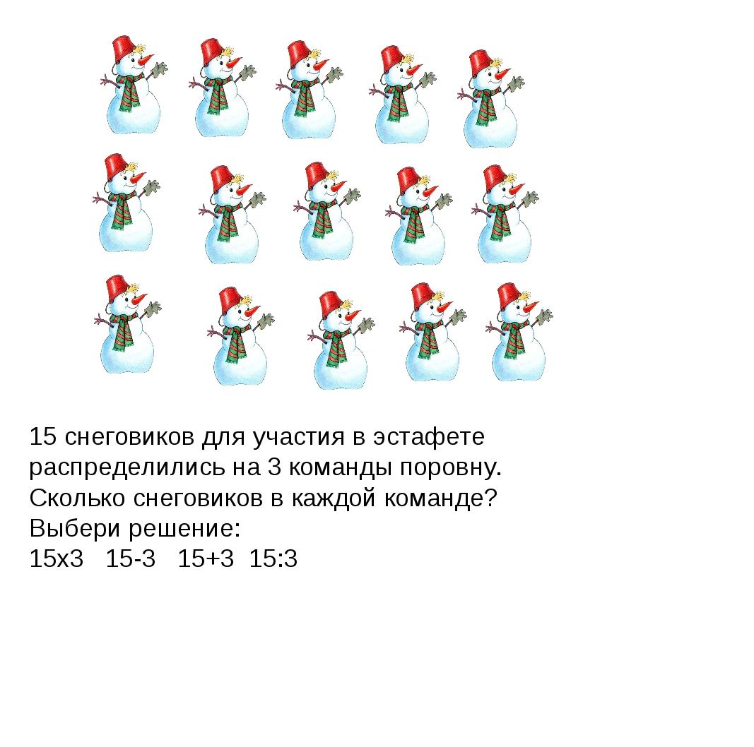 15 снеговиков для участия в эстафете распределились на 3 команды поровну. Ско...