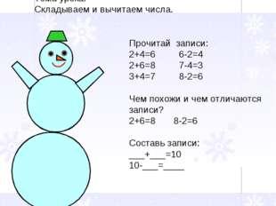 Тема урока: Складываем и вычитаем числа. Прочитай записи: 2+4=6 6-2=4 2+6=8 7