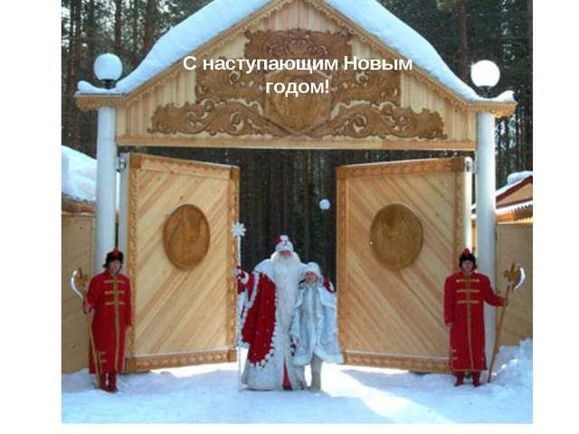 С наступающим Новым годом! s_novym_godom(-).mp3