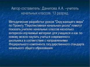 Автор-составитель: Данилова А.А. –учитель начальных классов, 13 разряд. Мето
