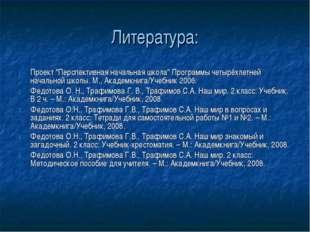 """Литература: Проект """"Перспективная начальная школа"""" Программы четырёхлетней на"""