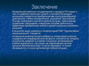 Федеральный компонент государственного стандарта РФ говорит о том, что разви