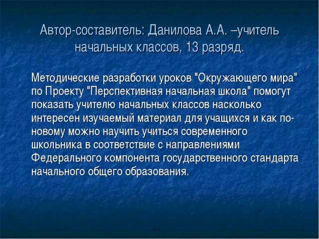 Автор-составитель: Данилова А.А. –учитель начальных классов, 13 разряд. Мето...