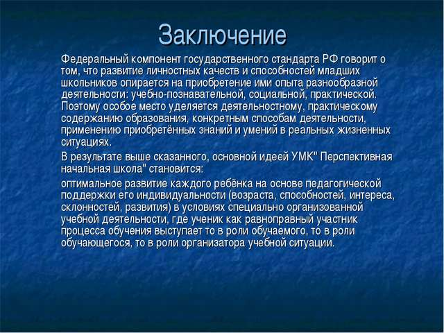 Федеральный компонент государственного стандарта РФ говорит о том, что разви...
