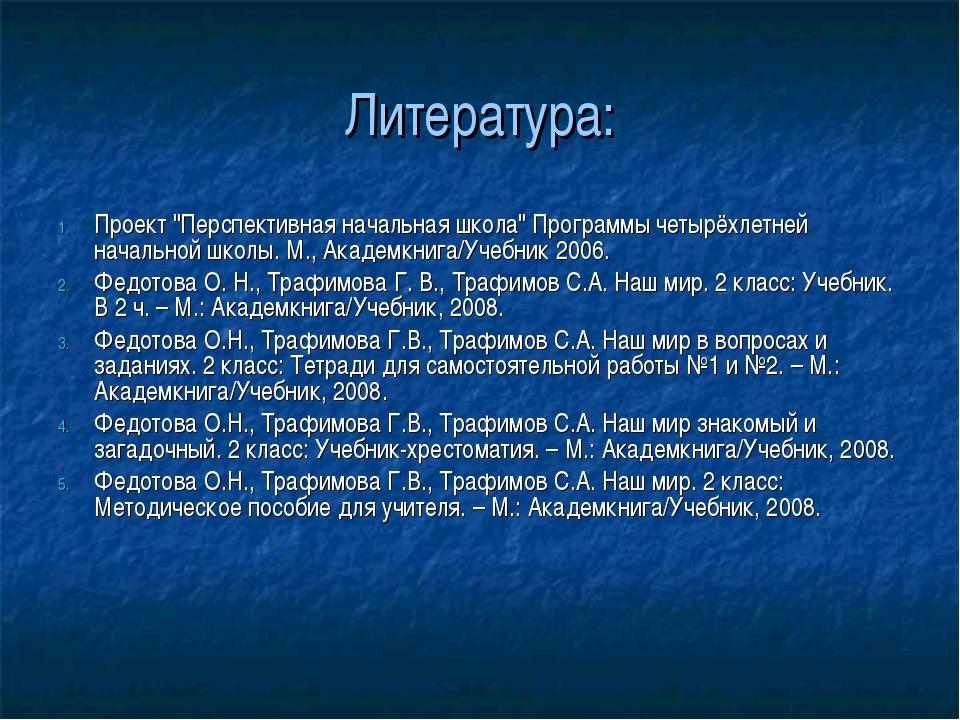 """Литература: Проект """"Перспективная начальная школа"""" Программы четырёхлетней на..."""