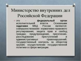 Министерство внутренних дел Российской Федерации это - федеральный орган испо