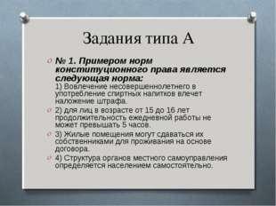 Задания типа А № 1. Примером норм конституционного права является следующая н