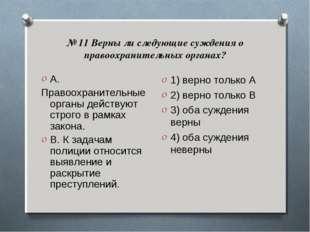 № 11 Верны ли следующие суждения о правоохранительных органах? А. Правоохрани