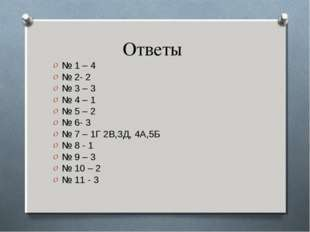 Ответы № 1 – 4 № 2- 2 № 3 – 3 № 4 – 1 № 5 – 2 № 6- 3 № 7 – 1Г 2В,3Д, 4А,5Б №
