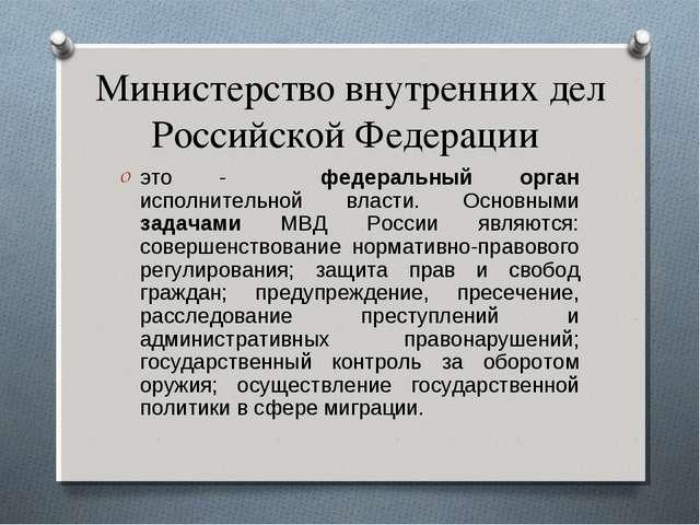 Министерство внутренних дел Российской Федерации это - федеральный орган испо...