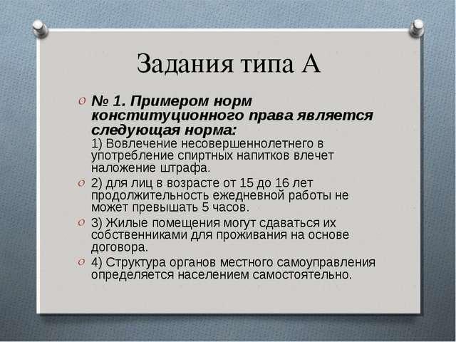 Задания типа А № 1. Примером норм конституционного права является следующая н...