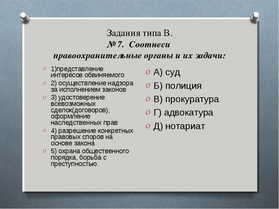 Задания типа В. № 7. Соотнеси правоохранительные органы и их задачи: 1)предст...