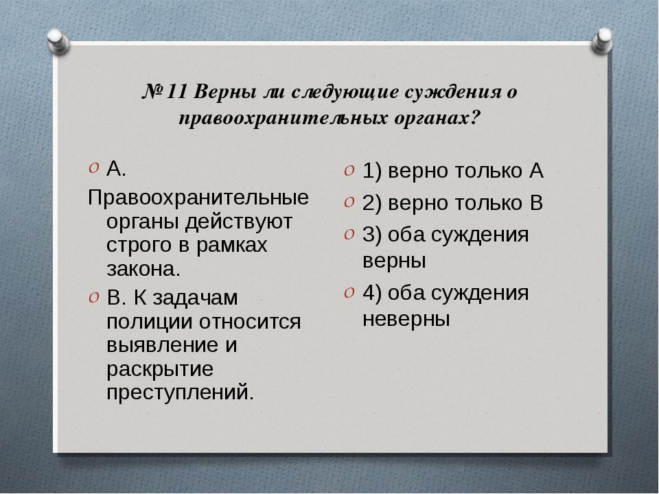 № 11 Верны ли следующие суждения о правоохранительных органах? А. Правоохрани...