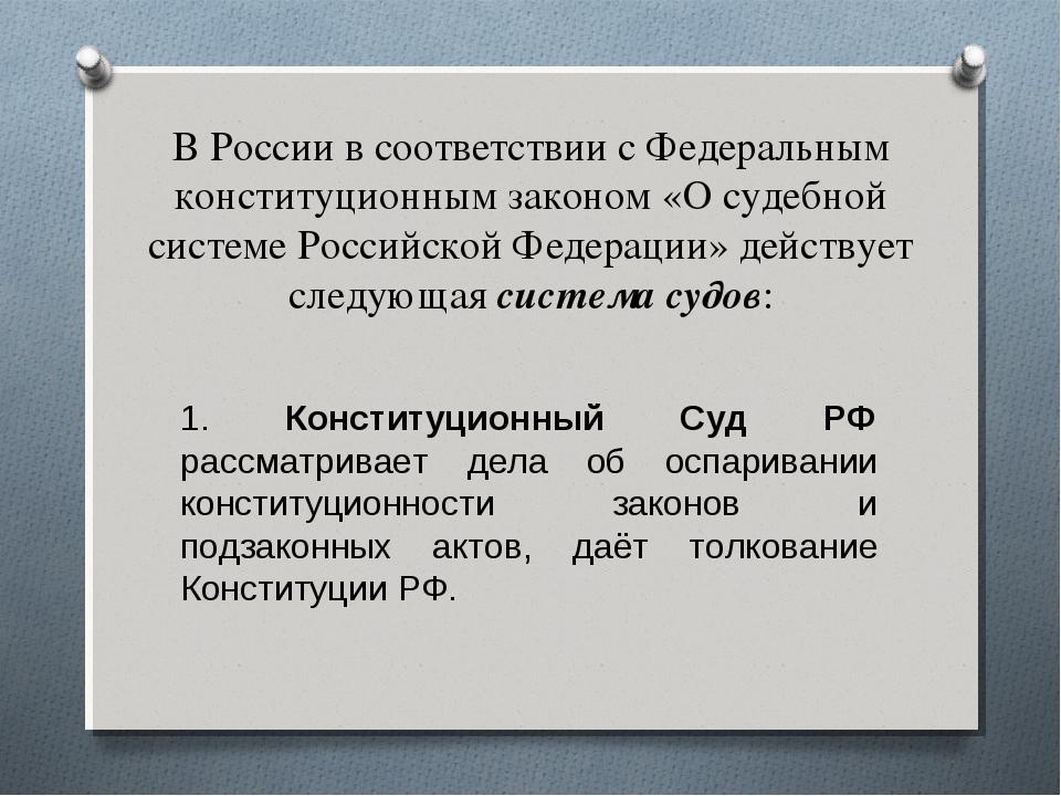 В России в соответствии с Федеральным конституционным законом «О судебной сис...