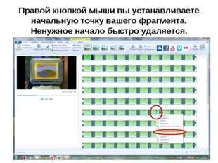 Правой кнопкой мыши вы устанавливаете начальную точку вашего фрагмента. Ненуж