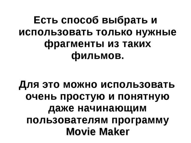 Есть способ выбрать и использовать только нужные фрагменты из таких фильмов....