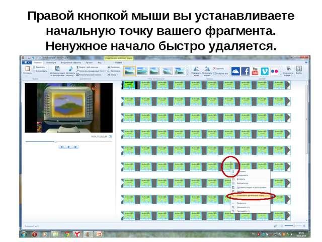 Правой кнопкой мыши вы устанавливаете начальную точку вашего фрагмента. Ненуж...