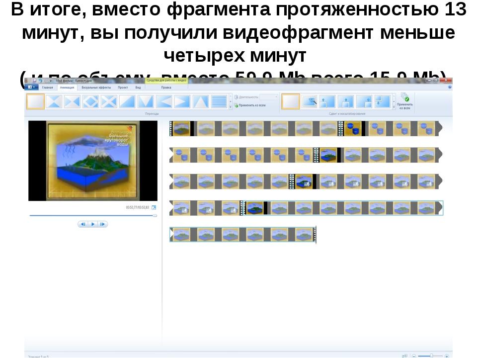 В итоге, вместо фрагмента протяженностью 13 минут, вы получили видеофрагмент...