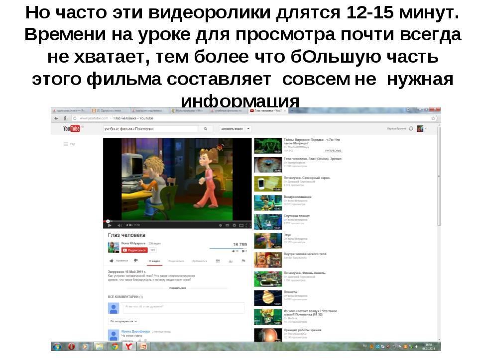 Но часто эти видеоролики длятся 12-15 минут. Времени на уроке для просмотра п...