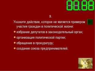 9. Укажите действие, которое не является примером участия граждан в политичес