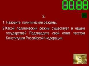 3. 1. Назовите политические режимы. 2.Какой политический режим существует в н