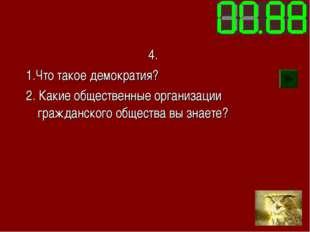 4. 1.Что такое демократия? 2. Какие общественные организации гражданского общ