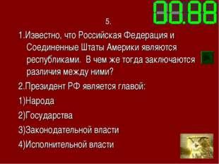 5. 1.Известно, что Российская Федерация и Соединенные Штаты Америки являются