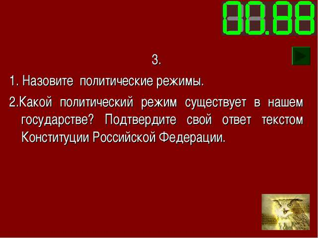 3. 1. Назовите политические режимы. 2.Какой политический режим существует в н...