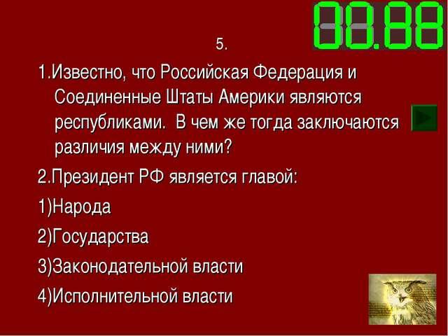 5. 1.Известно, что Российская Федерация и Соединенные Штаты Америки являются...