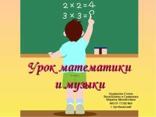 Урок математики и музыки Кудашева Елена Васильевна и Смирнова Марина Михайлов