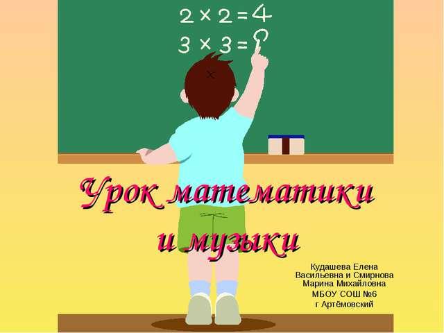 Урок математики и музыки Кудашева Елена Васильевна и Смирнова Марина Михайлов...