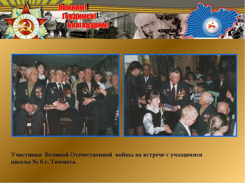 Участники Великой Отечественной войны на встрече с учащимися школы № 6 г. Том...