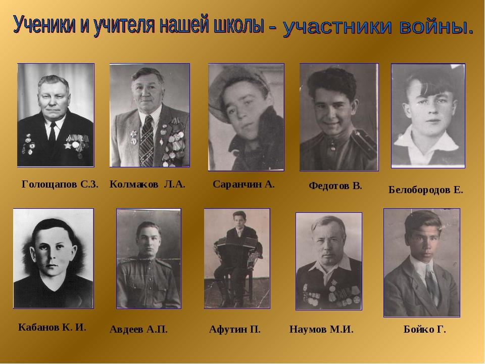 Голощапов С.З. Кабанов К. И. Колмаков Л.А. Авдеев А.П. Афутин П. Наумов М.И....