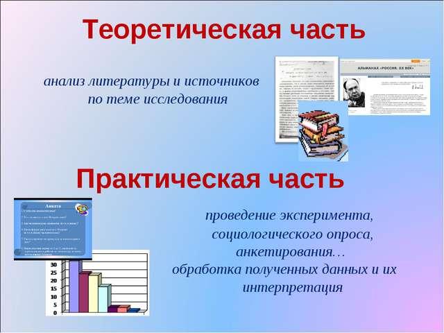 Теоретическая часть анализ литературы и источников по теме исследования Практ...