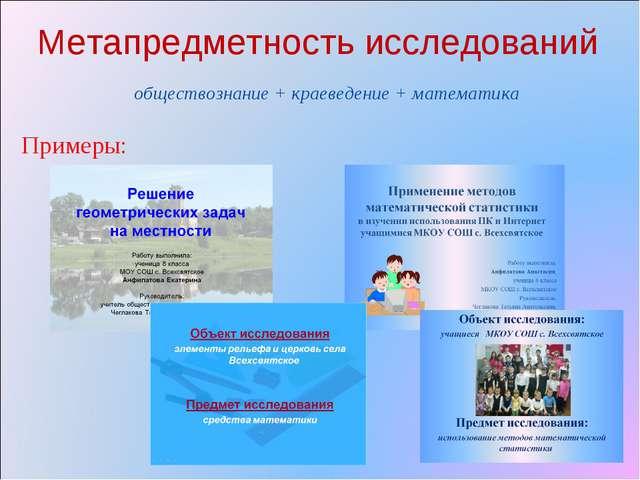 Метапредметность исследований обществознание + краеведение + математика Приме...