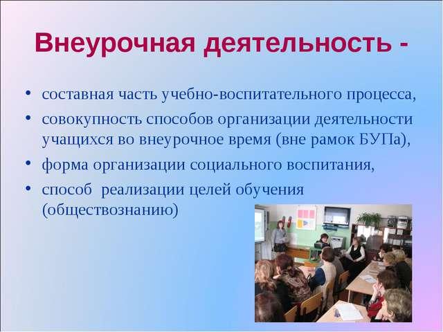 Внеурочная деятельность - составная часть учебно-воспитательного процесса, со...
