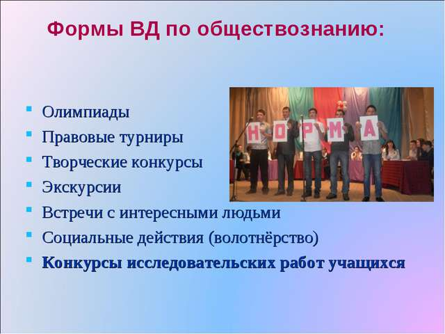Формы ВД по обществознанию: Олимпиады Правовые турниры Творческие конкурсы Эк...