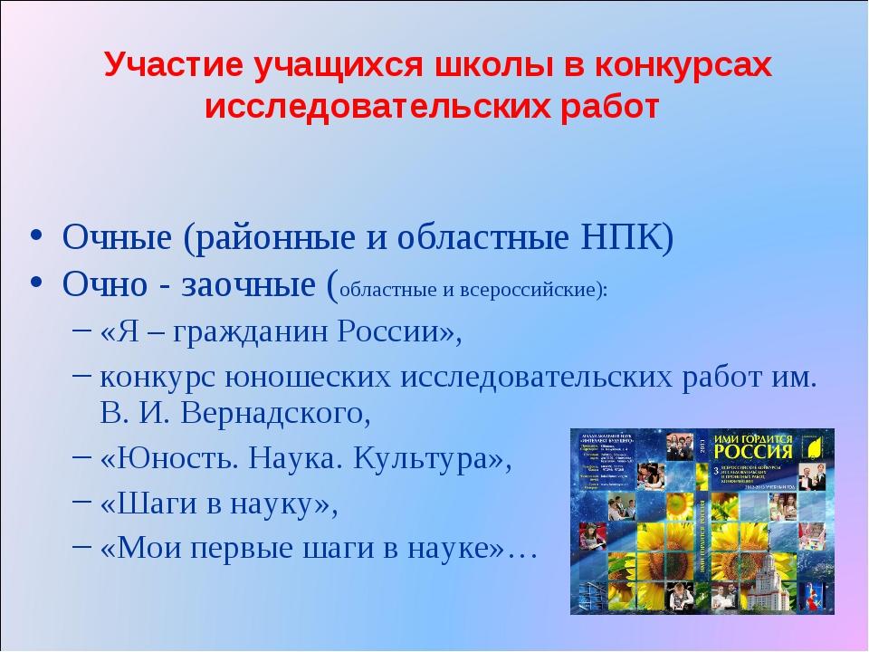 Участие учащихся школы в конкурсах исследовательских работ Очные (районные и...