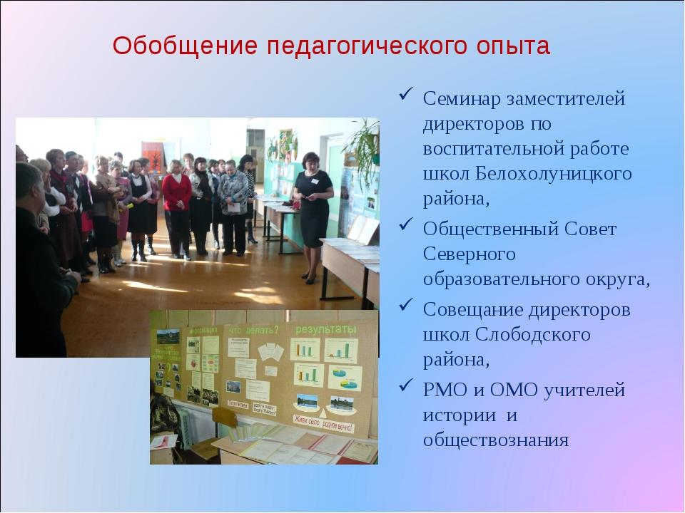 Обобщение педагогического опыта Семинар заместителей директоров по воспитател...