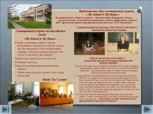 Представляем Вам электронный журнал « My School Is My Home». Вас приветствуе