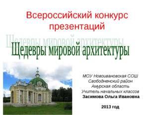 Всероссийский конкурс презентаций МОУ Новоивановская СОШ Свободненский район
