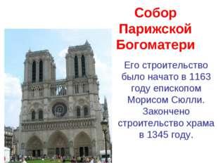 Собор Парижской Богоматери Его строительство было начато в 1163 году епископо