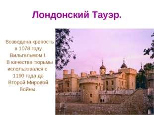 Лондонский Тауэр. Возведена крепость в 1078 году Вильгельмом I. В качестве тю