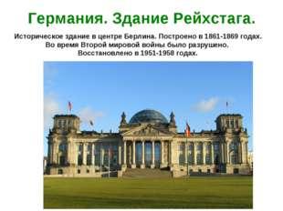Германия. Здание Рейхстага. Историческое здание в центре Берлина. Построено в