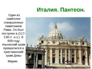 Один из наиболее совершенных памятников Рима. Он был построен в (117-138 гг.