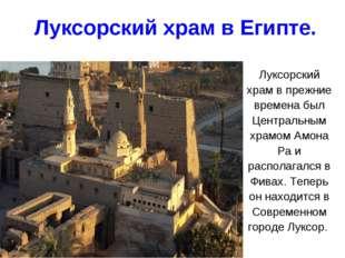 Луксорский храм в Египте. Луксорский храм в прежние времена был Центральным
