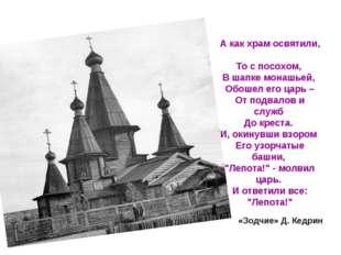 А как храм освятили, То с посохом, В шапке монашьей, Обошел его царь – От под