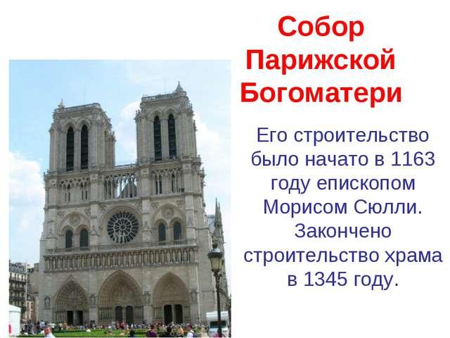 Собор Парижской Богоматери Его строительство было начато в 1163 году епископо...